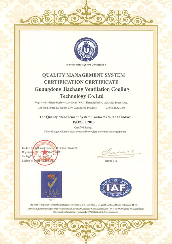 嘉昌质量管理体系认证证书英文版