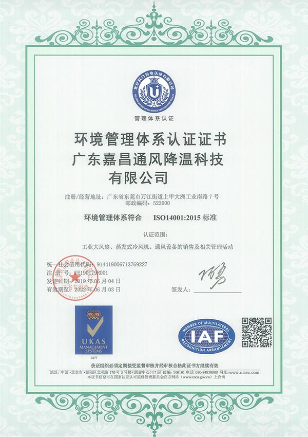 嘉昌环境管理体系认证证书中文版