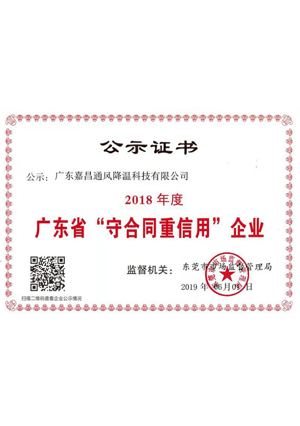 守合同重信用企业证书