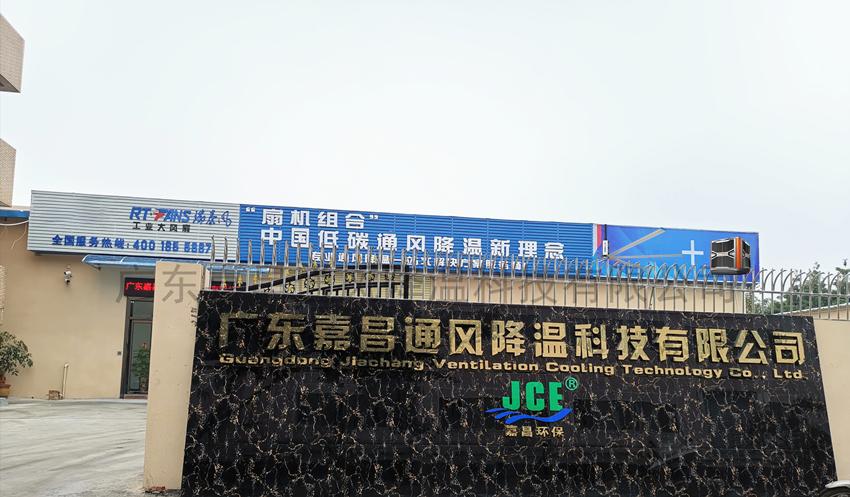 广东嘉昌工业大ballbet网站