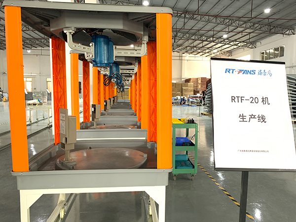 RTF-20机生产线